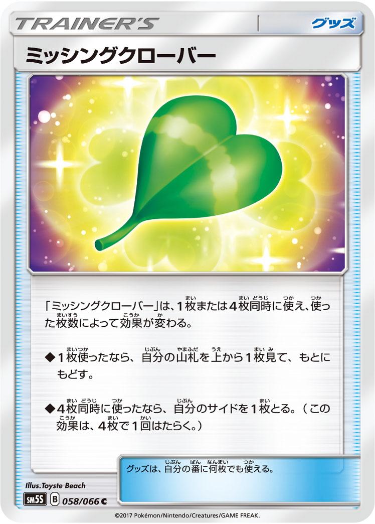 https://www.pokemon-card.com/assets/images/card_images/large/SM5S/034440_T_MISSHINGUKUROBA.jpg