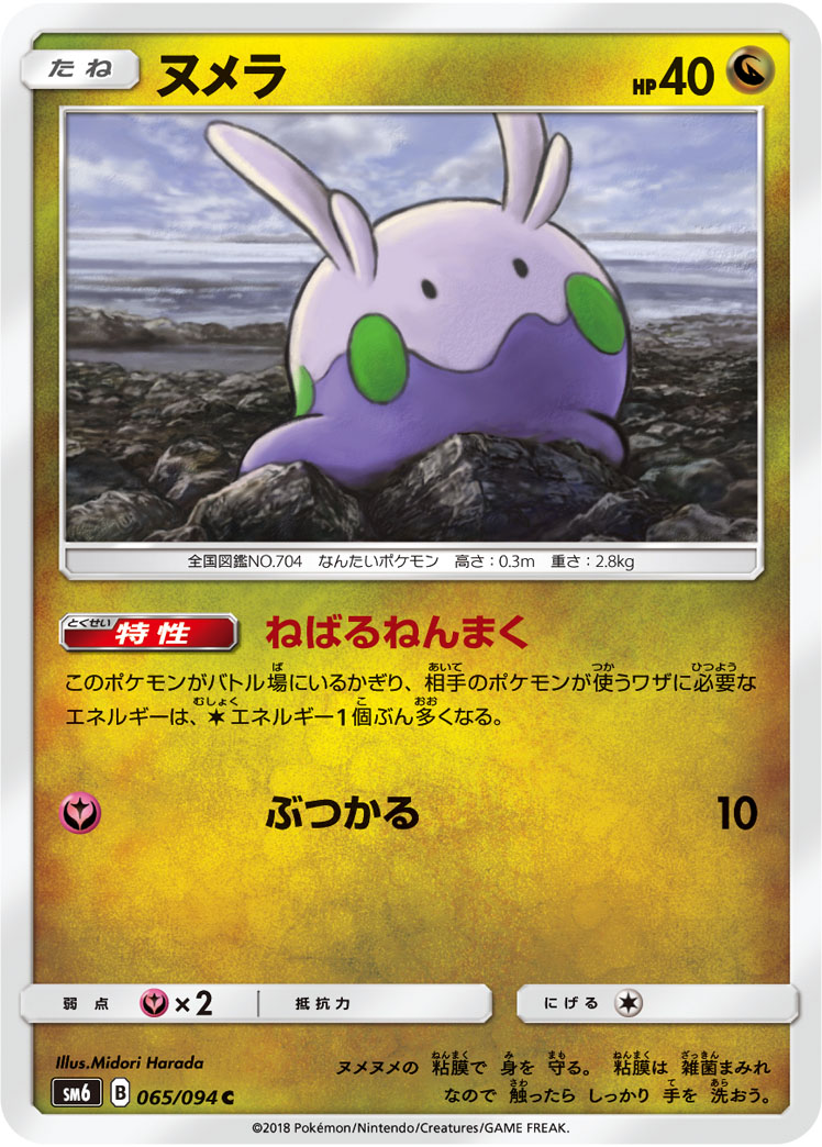 https://www.pokemon-card.com/assets/images/card_images/large/SM6/034739_P_NUMERA.jpg