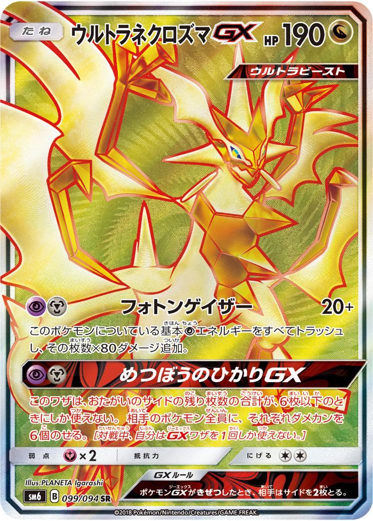https://www.pokemon-card.com/assets/images/card_images/large/SM6/035703_P_URUTORANEKUROZUMAGX.jpg