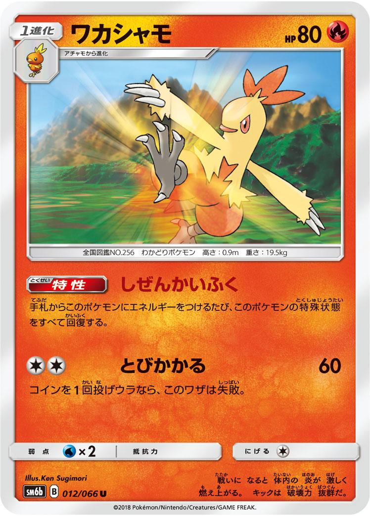 - Carte pokemon dragon ...