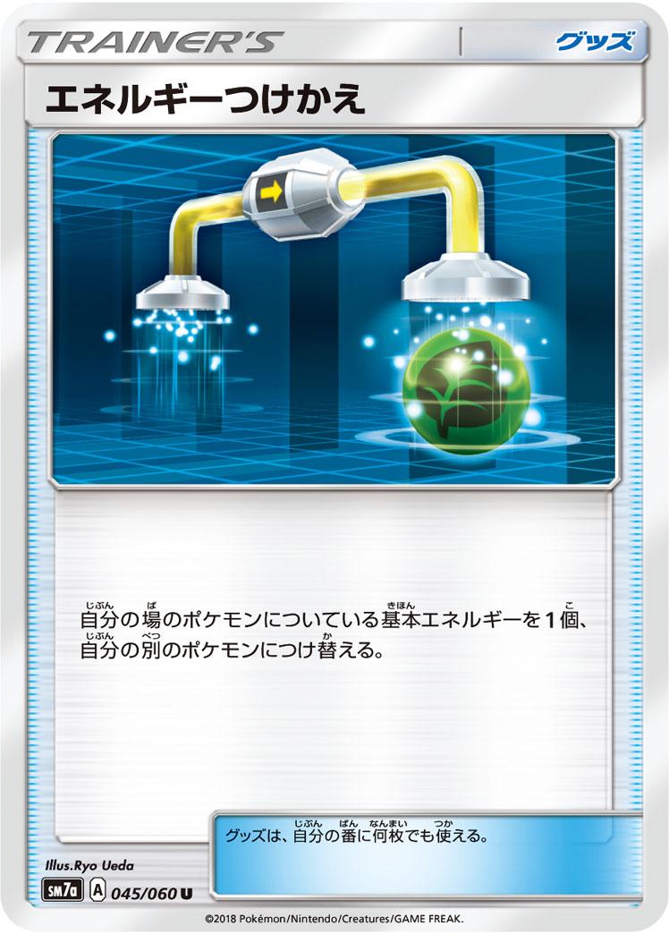 https://www.pokemon-card.com/assets/images/card_images/large/SM7a/035206_T_ENERUGITSUKEKAE.jpg