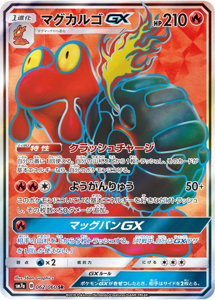 https://www.pokemon-card.com/assets/images/card_images/large/SM7a/035733_P_MAGUKARUGOGX.jpg