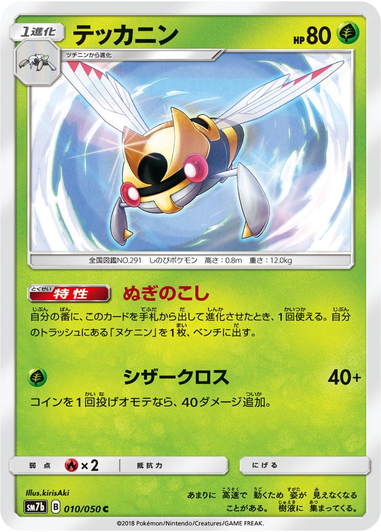 https://www.pokemon-card.com/assets/images/card_images/large/SM7b/035247_P_TEKKANIN.jpg