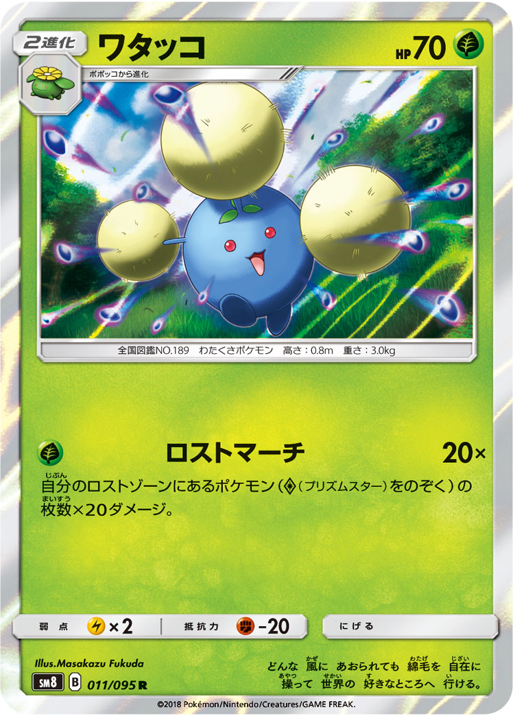 https://www.pokemon-card.com/assets/images/card_images/large/SM8/035303_P_WATAKKO.jpg