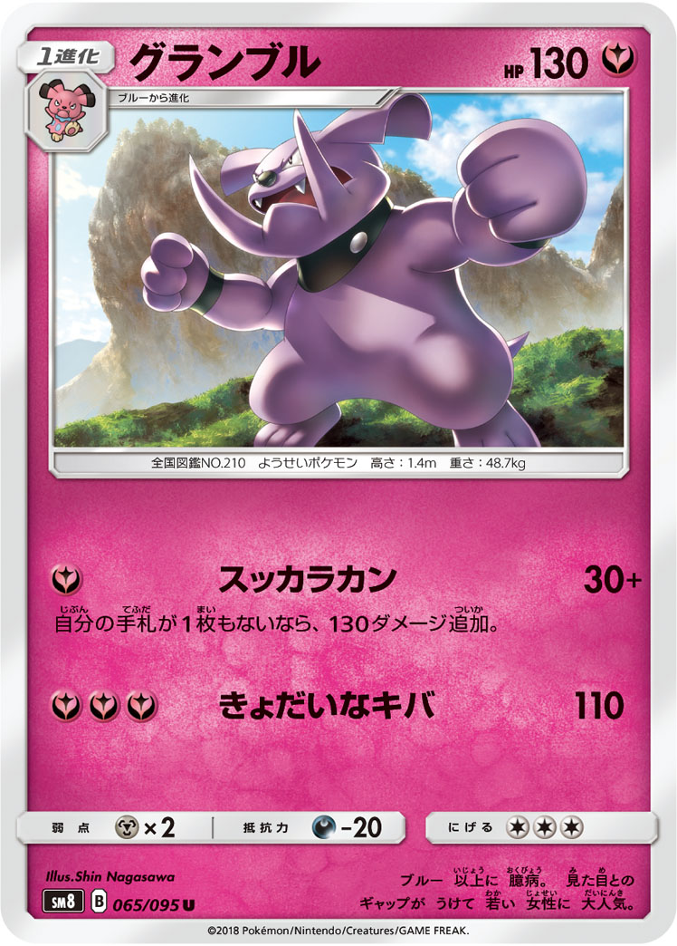 https://www.pokemon-card.com/assets/images/card_images/large/SM8/035357_P_GURANBURU.jpg
