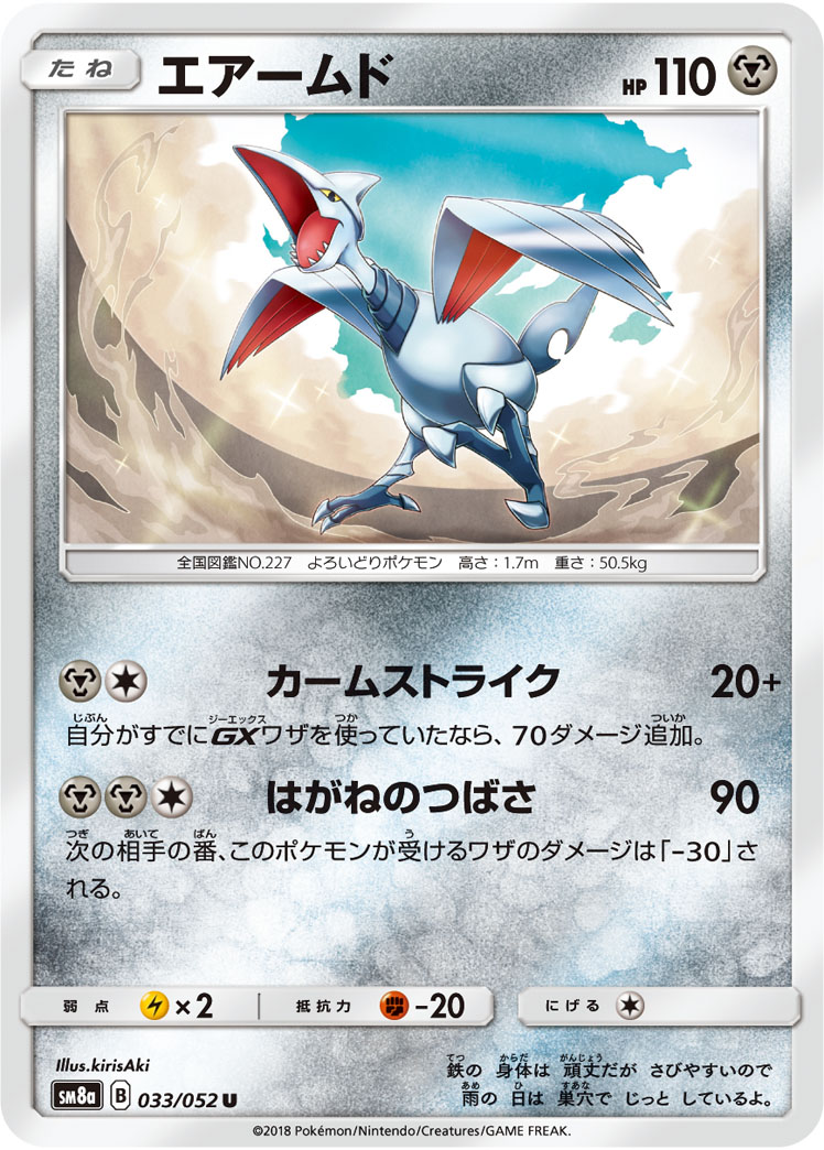 https://www.pokemon-card.com/assets/images/card_images/large/SM8a/035432_P_EAMUDO.jpg