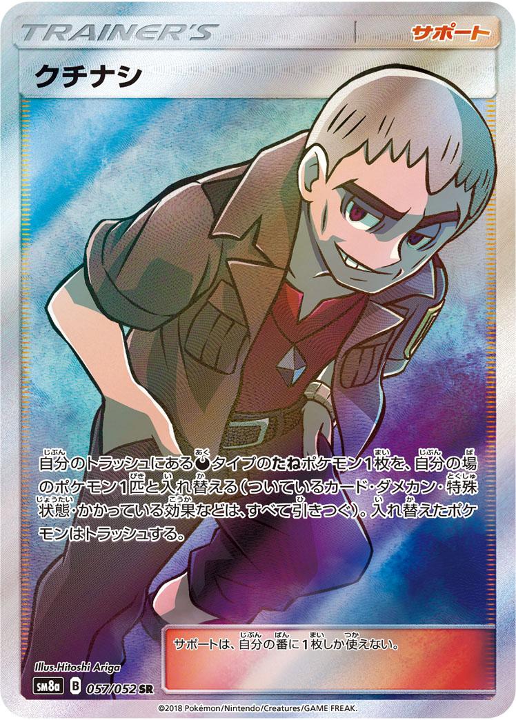 https://www.pokemon-card.com/assets/images/card_images/large/SM8a/035756_T_KUCHINASHI.jpg