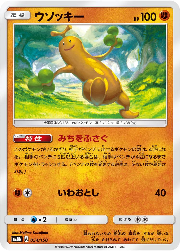 https://www.pokemon-card.com/assets/images/card_images/large/SM8b/035514_P_USOKKI.jpg