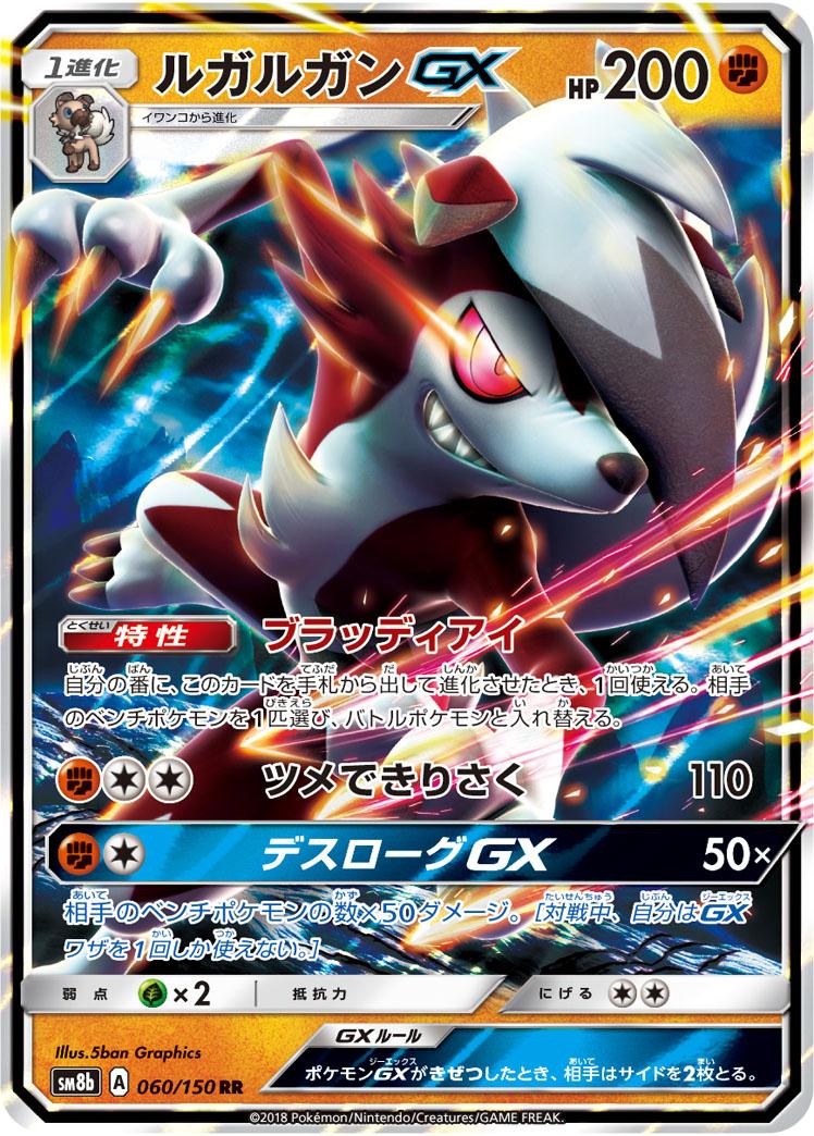 https://www.pokemon-card.com/assets/images/card_images/large/SM8b/035520_P_RUGARUGANGX.jpg