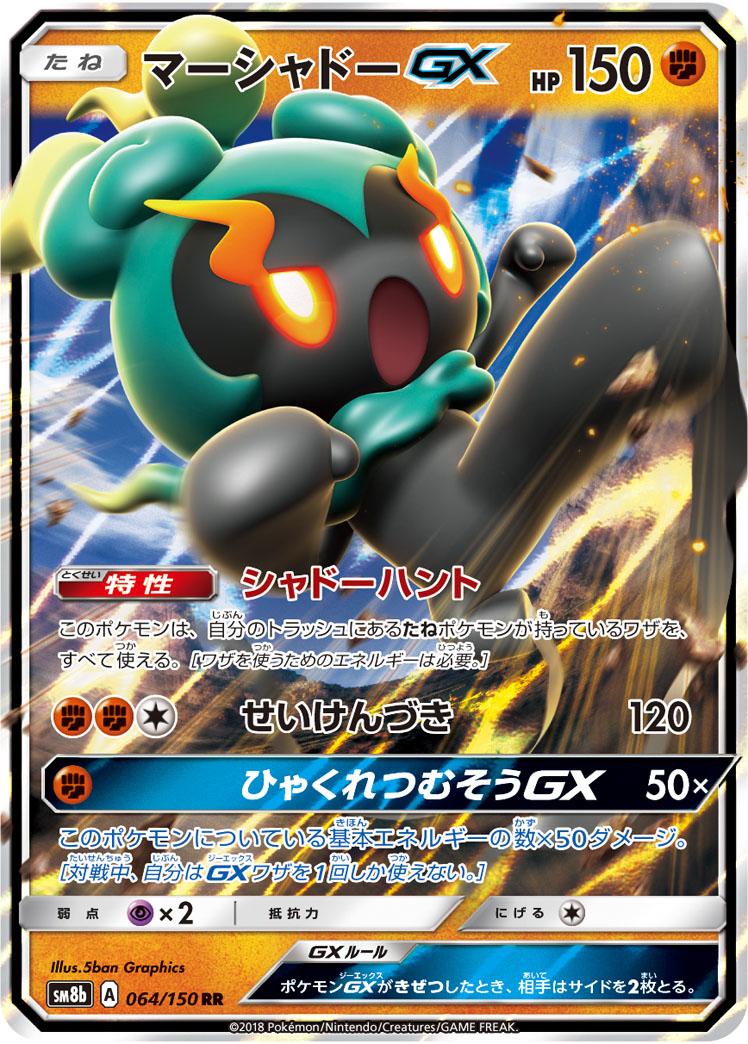 https://www.pokemon-card.com/assets/images/card_images/large/SM8b/035524_P_MASHADOGX.jpg