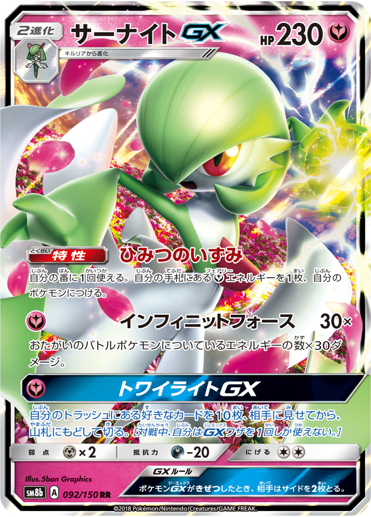 https://www.pokemon-card.com/assets/images/card_images/large/SM8b/035552_P_SANAITOGX.jpg