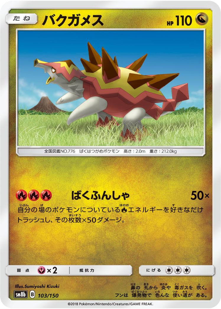 https://www.pokemon-card.com/assets/images/card_images/large/SM8b/035563_P_BAKUGAMESU.jpg