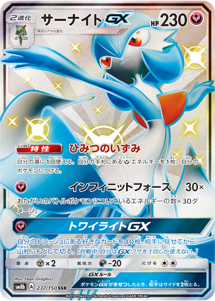 https://www.pokemon-card.com/assets/images/card_images/large/SM8b/036126_P_SANAITOGX.jpg