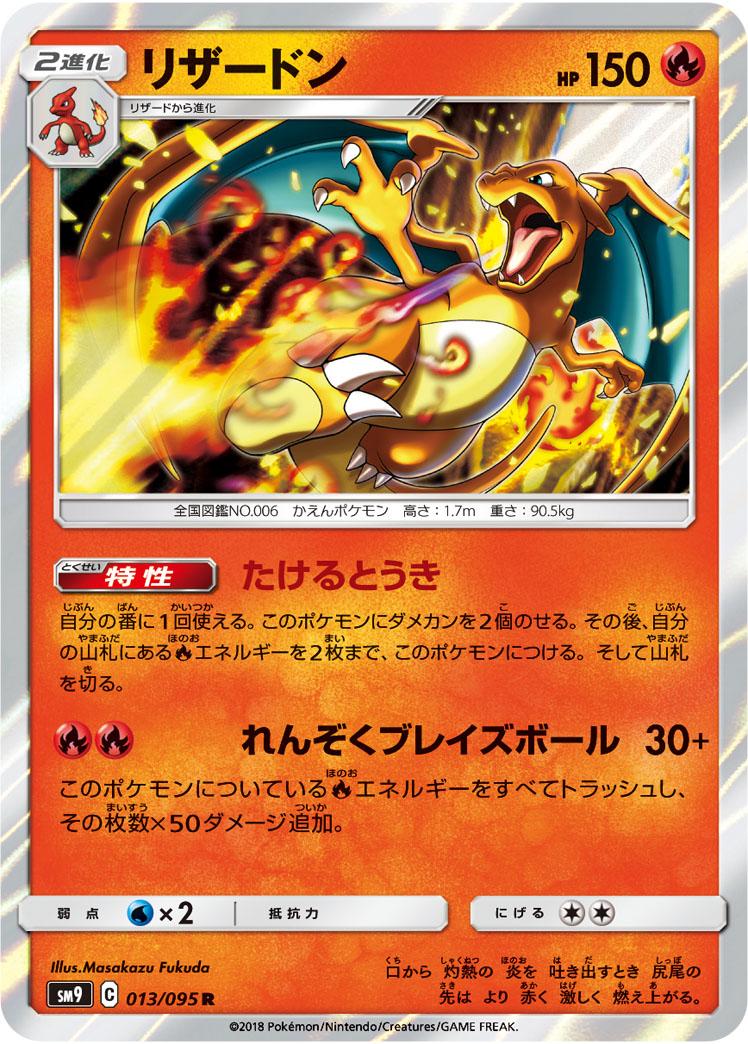 https://www.pokemon-card.com/assets/images/card_images/large/SM9/035957_P_RIZADON.jpg