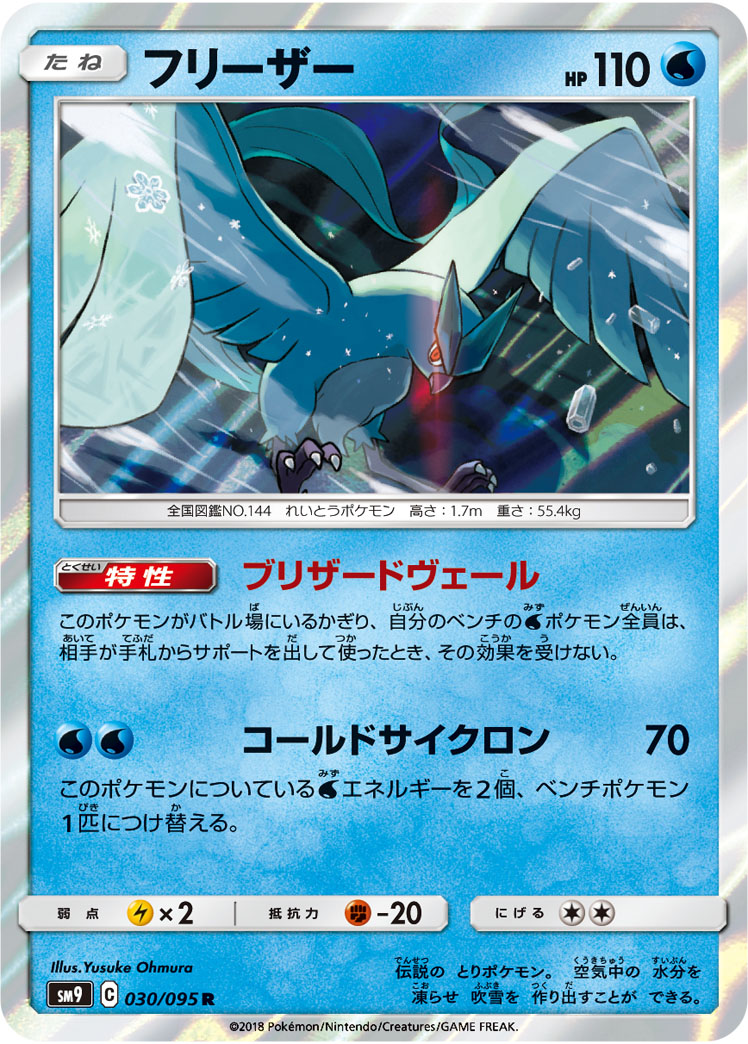 https://www.pokemon-card.com/assets/images/card_images/large/SM9/035974_P_FURIZA.jpg