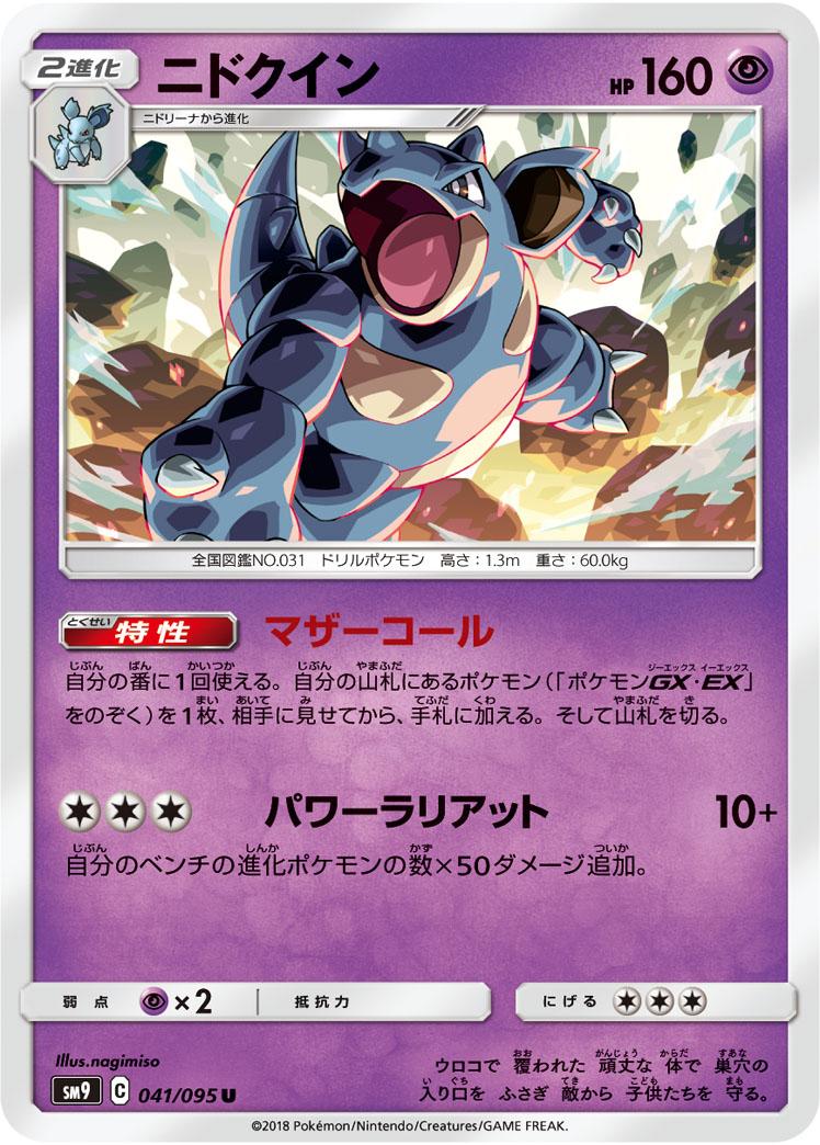 https://www.pokemon-card.com/assets/images/card_images/large/SM9/035985_P_NIDOKUIN.jpg