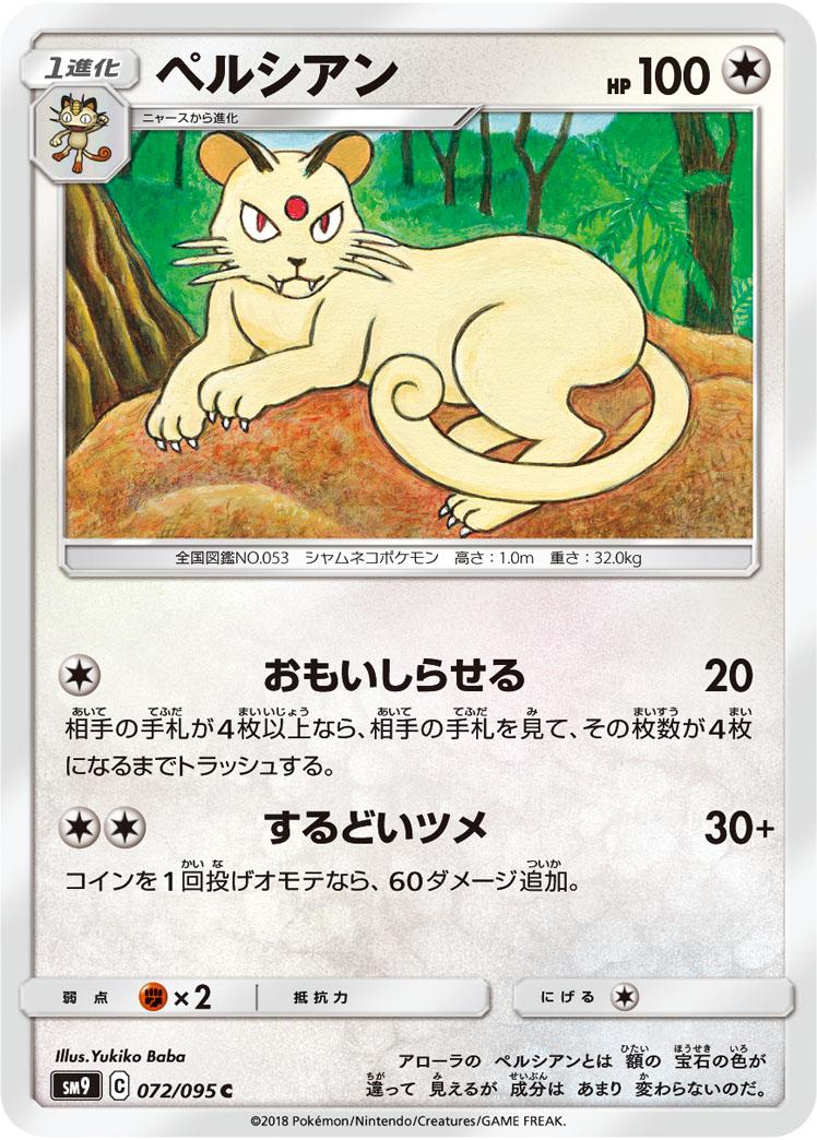 https://www.pokemon-card.com/assets/images/card_images/large/SM9/036016_P_PERUSHIAN.jpg