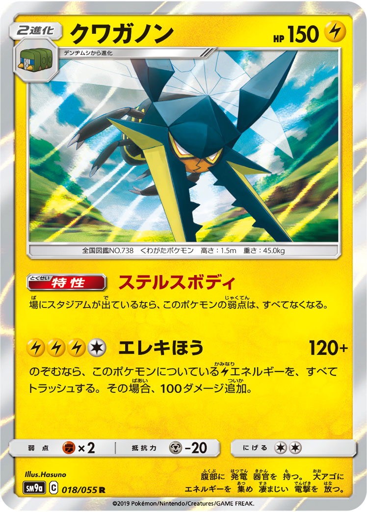 https://www.pokemon-card.com/assets/images/card_images/large/SM9a/036163_P_KUWAGANON.jpg