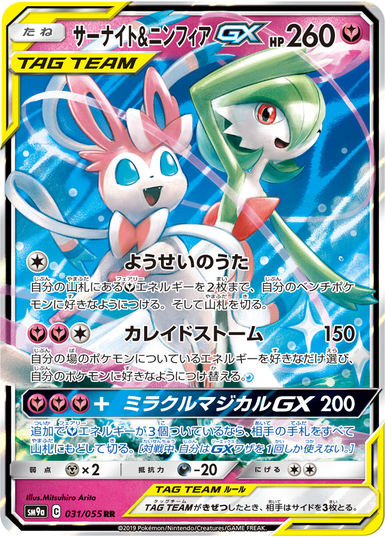 https://www.pokemon-card.com/assets/images/card_images/large/SM9a/036176_P_SANAITONINFIAGX.jpg