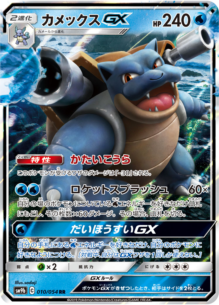 https://www.pokemon-card.com/assets/images/card_images/large/SM9b/036266_P_KAMEKKUSUGX.jpg