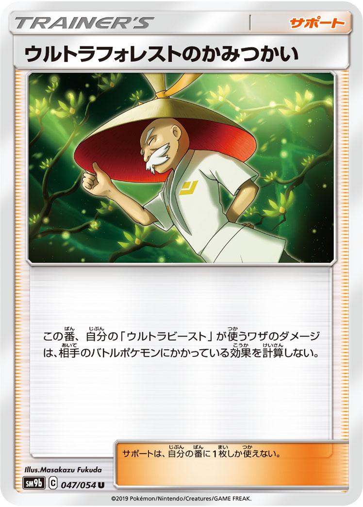 https://www.pokemon-card.com/assets/images/card_images/large/SM9b/036303_T_URUTORAFORESUTONOKAMITSUKAI.jpg