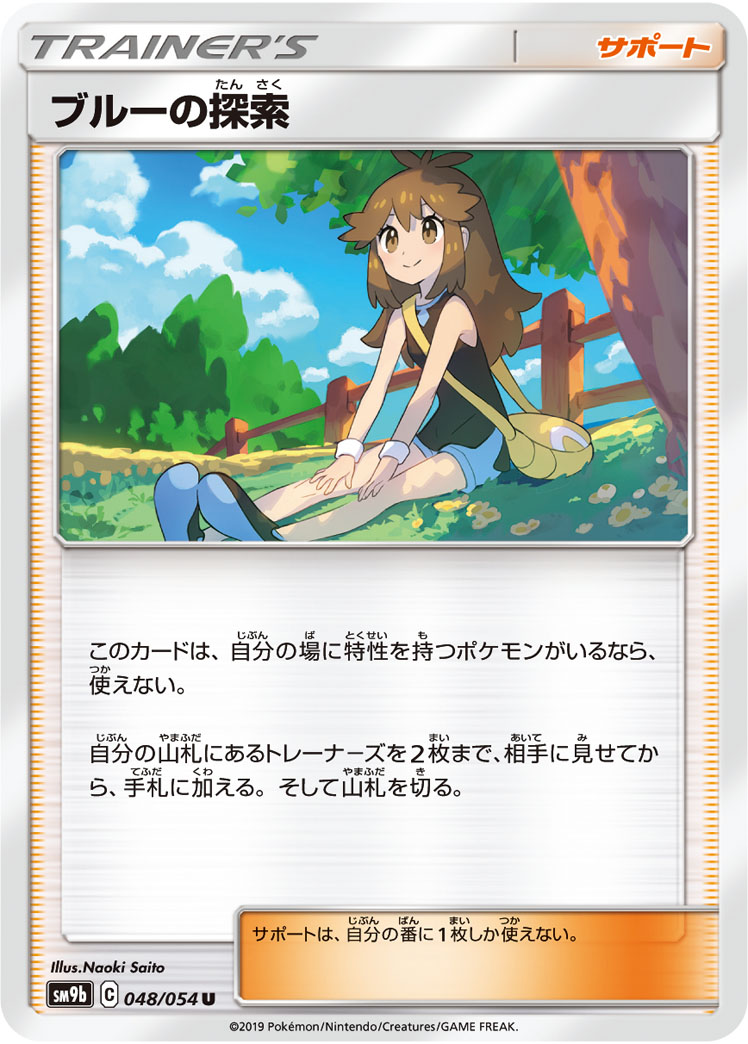 https://www.pokemon-card.com/assets/images/card_images/large/SM9b/036304_T_BURUNOTANSAKU.jpg