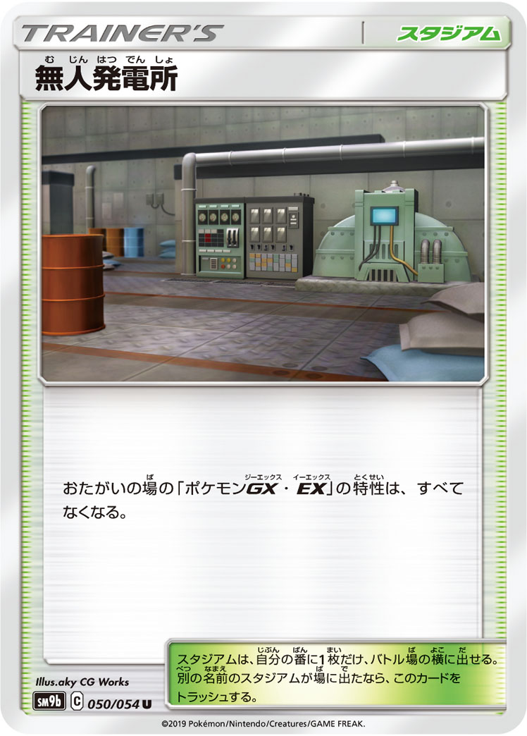 https://www.pokemon-card.com/assets/images/card_images/large/SM9b/036306_T_MUJINHATSUDENSHO.jpg