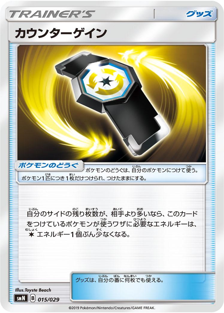 https://www.pokemon-card.com/assets/images/card_images/large/SMN/036448_T_KAUNTAGEIN.jpg