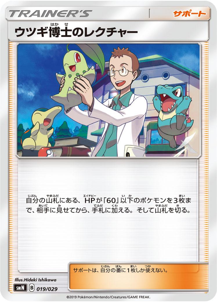 https://www.pokemon-card.com/assets/images/card_images/large/SMN/036452_T_UTSUGIHAKASENOREKUCHA.jpg