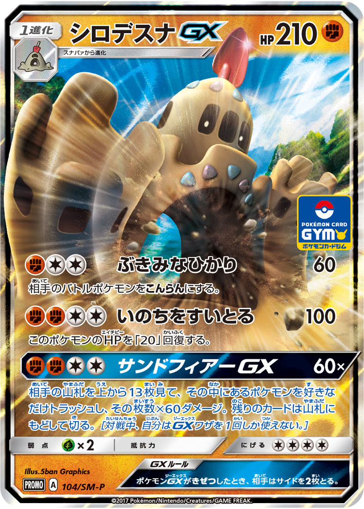 https://www.pokemon-card.com/assets/images/card_images/large/SMP/034196_P_SHIRODESUNAGX.jpg