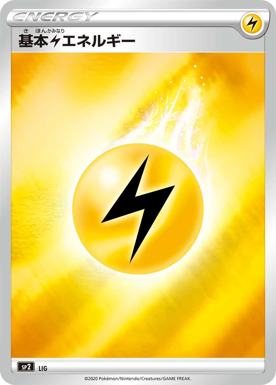 基本雷エネルギー