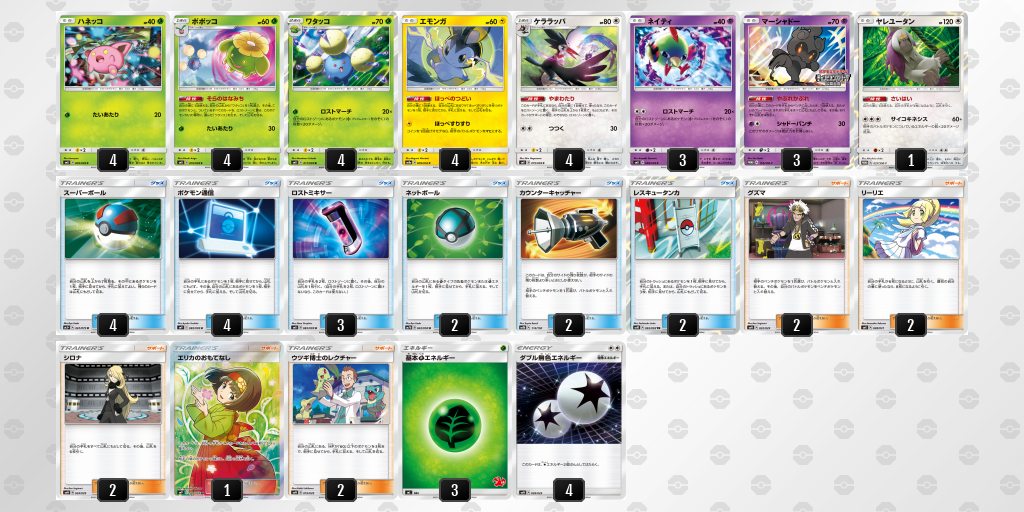 https://www.pokemon-card.com/deck/deckView.php/deckID/KxD8DG-KJlN7u-cxJccx.png