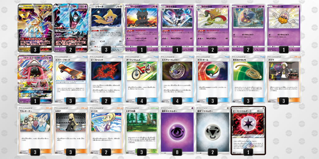 https://www.pokemon-card.com/deck/deckView.php/deckID/MXRyyp-kM88GA-Sy3Upp.png