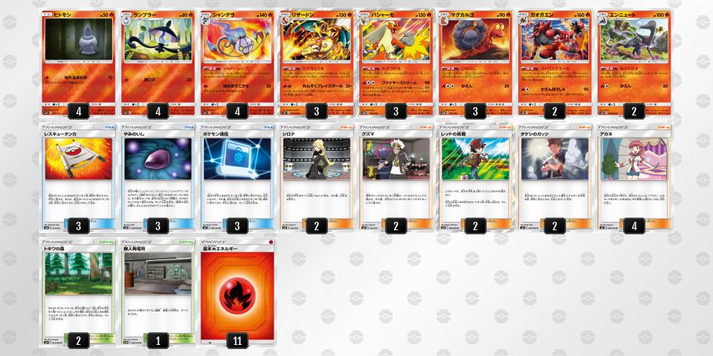 https://www.pokemon-card.com/deck/deckView.php/deckID/Q9LNn6-oOuqz5-gNNgQi.png