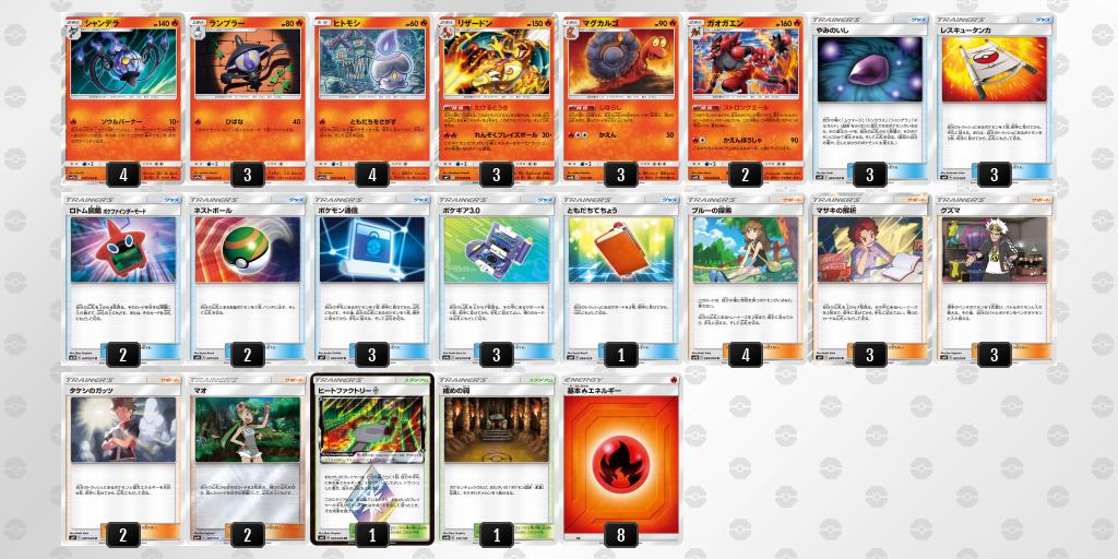 https://www.pokemon-card.com/deck/deckView.php/deckID/cKcx8G-uQwUfB-c8J8K4.png