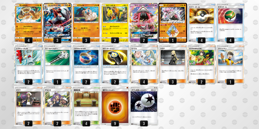 https://www.pokemon-card.com/deck/deckView.php/deckID/ggNggP-tVjQOF-gggL6Q.png