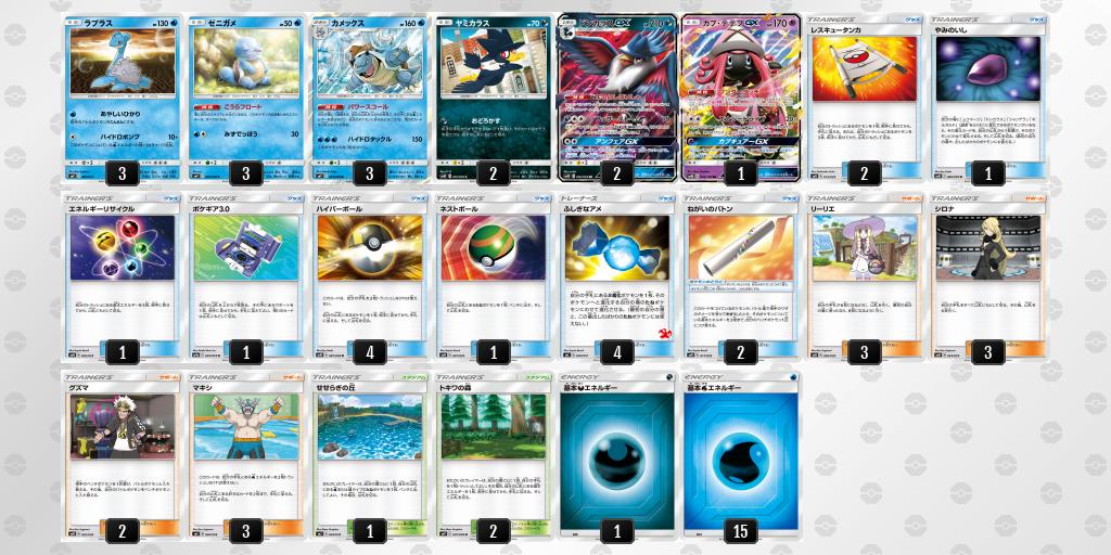 https://www.pokemon-card.com/deck/deckView.php/deckID/ggNnLg-JwNjDt-LN6L6L.png