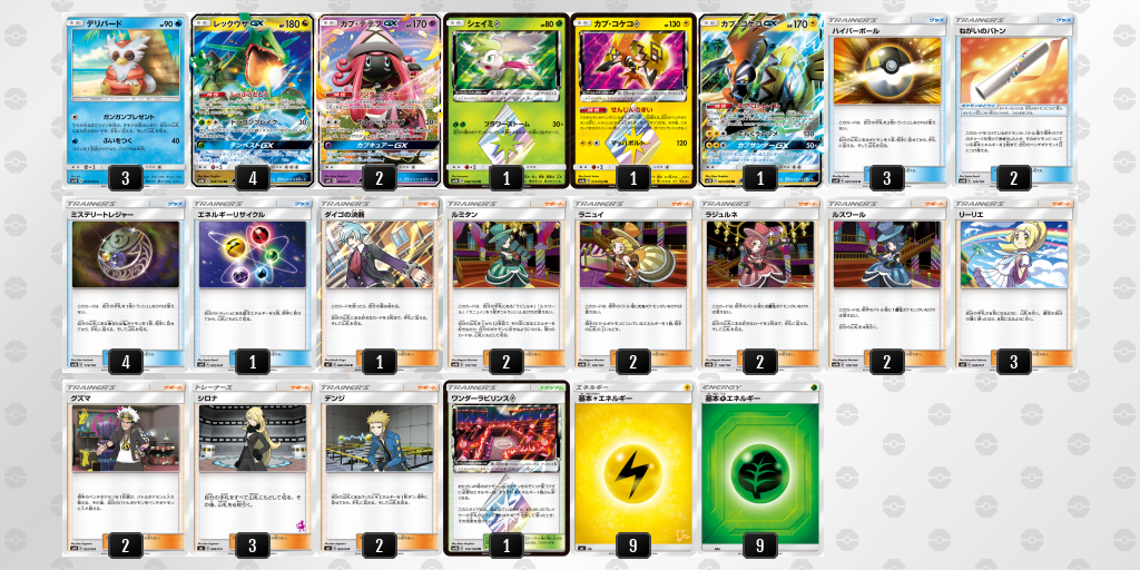 https://www.pokemon-card.com/deck/deckView.php/deckID/kVFFkV-T6p9mW-wff5Vv.png