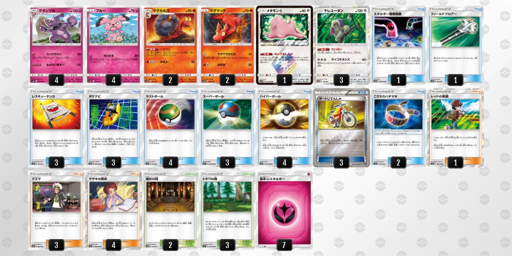 https://www.pokemon-card.com/deck/deckView.php/deckID/nQ6LgN-Yd2pjz-QgNLHg.png