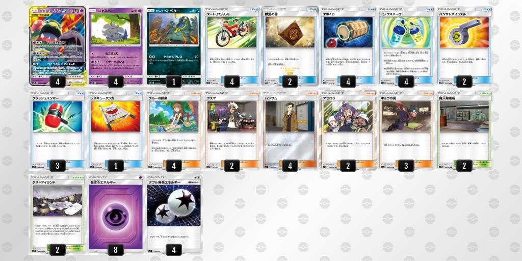 https://www.pokemon-card.com/deck/deckView.php/deckID/xYc4Dc-FEtxQz-KcDaD4.png