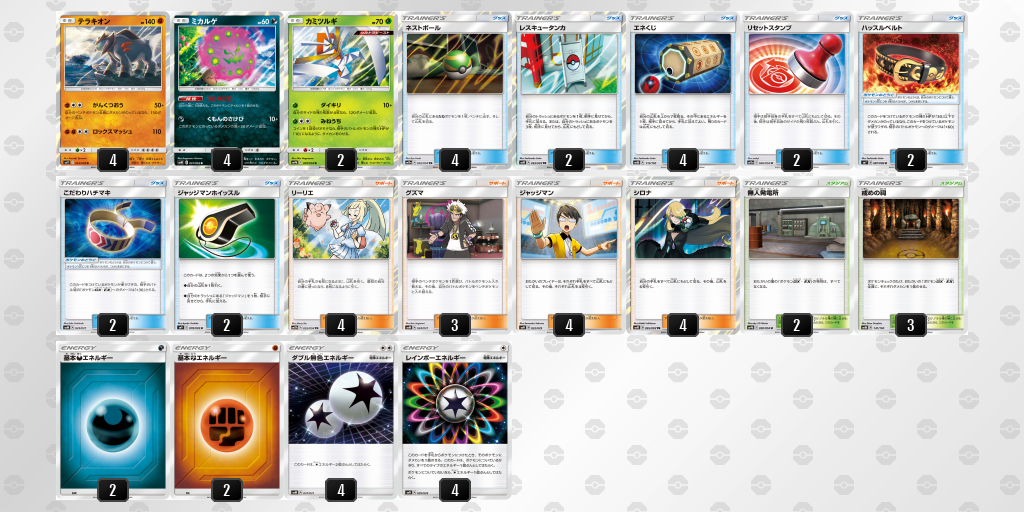 https://www.pokemon-card.com/deck/deckView.php/deckID/xcxcY8-S60OWw-8DKcJJ.png
