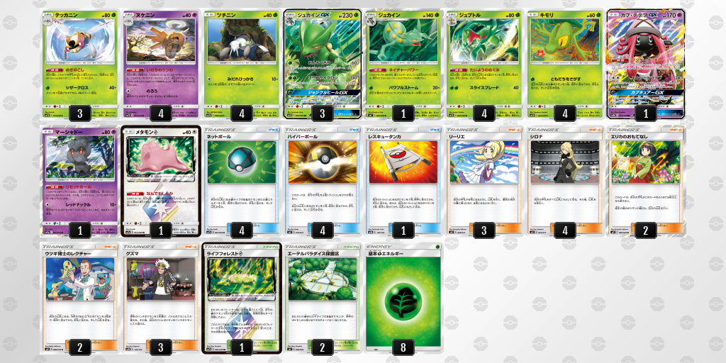https://www.pokemon-card.com/deck/deckView.php/deckID/yp2S2X-zuQJl3-MM32pM.png
