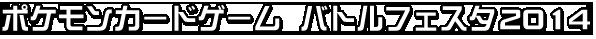 ポケモンカードゲーム バトルフェスタ2014