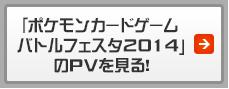 「ポケモンカードゲーム バトルフェスタ2014」のPVを見る!