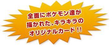 全面にポケモン達が描かれた、キラキラのオリジナルカード!!