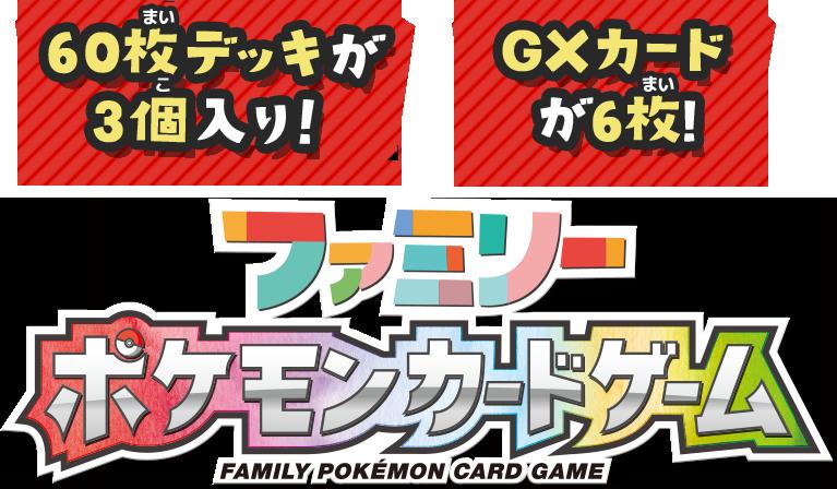 ファミリー ポケモン カード ゲーム
