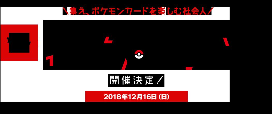 出場80社】ポケモンカードゲーム企業対抗戦が開催!|ポケカ公式