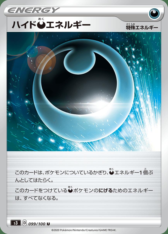 ムゲンダイナ ポケモン カード