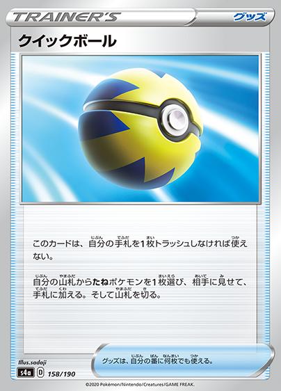 クイックボール