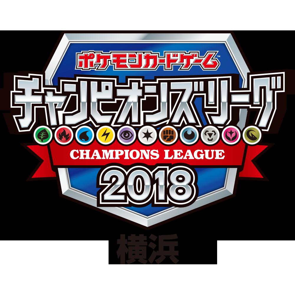 ポケモンカードゲーム チャンピオンズリーグ2018 横浜 | ポケモン
